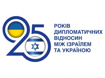 """У Києві відбудеться Форум """"Україна – Ізраїль. 25 років дипломатичних відносин"""""""