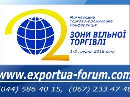 В Киеве состоится международная экономическая конференция при поддержке Института Голды Меир
