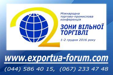 У Києві відбудеться міжнародна економічна конференція за підтримки Інституту Голди Меїр