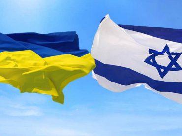 Украина и Израиль начали переговоры по ЗСТ