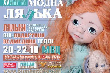 """В Киеве состоится масштабная выставка авторских игрушек """"Модна лялька"""""""