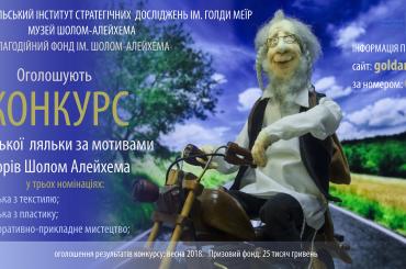 В Украине состоится конкурс авторской куклы по мотивам творчества Шолом Алейхема