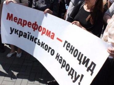 Українці будуть знищені новими реформами