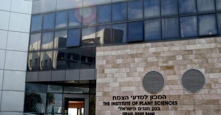 Ізраїльський інститут став лауреатом премії ЮНЕСКО, але отримати її відмовляється