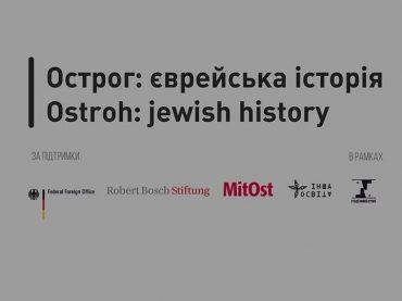 Острог: еврейская история