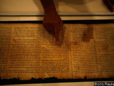 Археологи нашли предполагаемых авторов кумранских рукописей