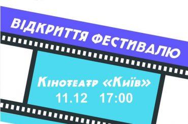 В Киеве пройдет Первый молодежный фестиваль еврейского кино
