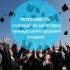 Украинские студенты-медики получили отличную возможность учиться в Израиле