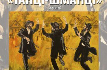 В Киеве открылся сезон «Танцев-шманцев»