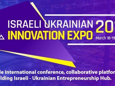 Украинских предпринимателей приглашают на конференцию Israeli Ukrainian Innovation Expo