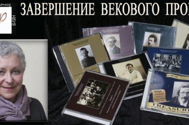 """Уникальная """"Историческая коллекция еврейского музыкального фольклора"""" будет издана до конца 2018 года"""