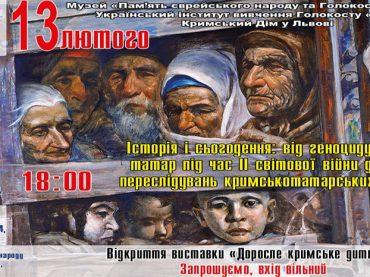"""В Еврейском музее Днепра пройдет выставка """"Взрослое крымское детство"""""""