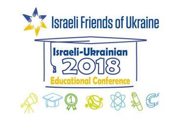 В апреле в Тель-Авиве пройдет израильско-украинская образовательная конференция