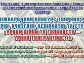 """В Украине объявлен Международный конкурс """"Уроки войны и Холокоста – уроки толерантности"""""""