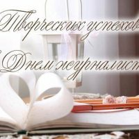 С Днём журналиста Украины!