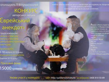 Внимание! Объявлен II Всеукраинский  конкурс авторской куклы